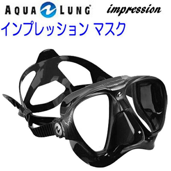 【あす楽対応】 AQUALUNG アクアラング インプレッションマスク イタリア テクニサブ technisub 日本人の顔にピッタリ ダイビング 軽器材 シュノーケリング マスク 【宅配便でのお届け】 メーカー在庫確認します
