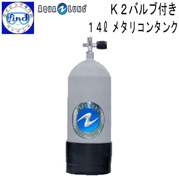 AQUALUNG アクアラング 14L タンク K2バルブ タンクブーツ付き 【送料無料】メーカー在庫/納期確認します