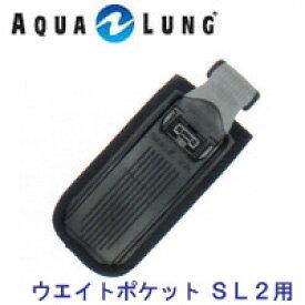 AQUALUNG アクアラング ウエイトポケット SL2用 標準サイズ ウェイトポケット ナギ アクシオム ソール パール プロHD ズーマ 対応 重器材 BCD アクセサリー メーカー在庫確認します