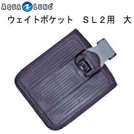 AQUALUNG アクアラング ウエイトポケット SL2用 大 メーカー在庫確認します