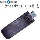 アクアラング ウエイトポケット SL2用 長 重器材 ウェイトポケット プロHD アクシオム…