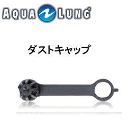 AQUALUNG アクアラング ダストキャップ 重器材 レギュレーター アクセサリー ネコポス メール便対応可能 メーカー在庫確認します