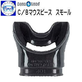 AQUALUNG アクアラング C/Bマウスピース スモール BKシリコン カンフォ/バイト 矯正歯学的デザイン 重器材 交換用パーツ スノーケル 交換用パーツ ネコポス メール便対応可能 メーカー在庫確認します