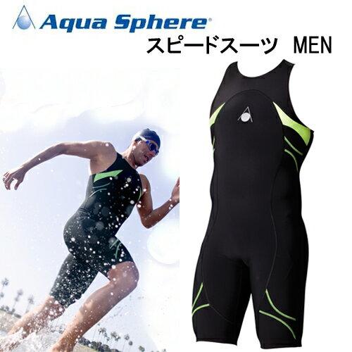 エナジーズコンプレッション スーツ スピードスーツ メンズ SPEED SUIT MEN アクアスフィアー Aqua Sphere 【送料無料】 メーカー在庫確認します