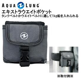 AQUALUNG アクアラング エキストラウエイトポケット タンクベルトかウェイトベルトに通して 1kg鉛を入れられるポケットです ネコポス可 メーカー在庫/納期確認します