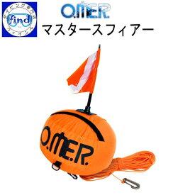 フリーダイビング専用 アクアラング マスター・スフィア Free Diving O.ME.R Master Sphere スタンダードタイプ球型フロート 【宅配便でのお届け】 メーカー在庫確認します