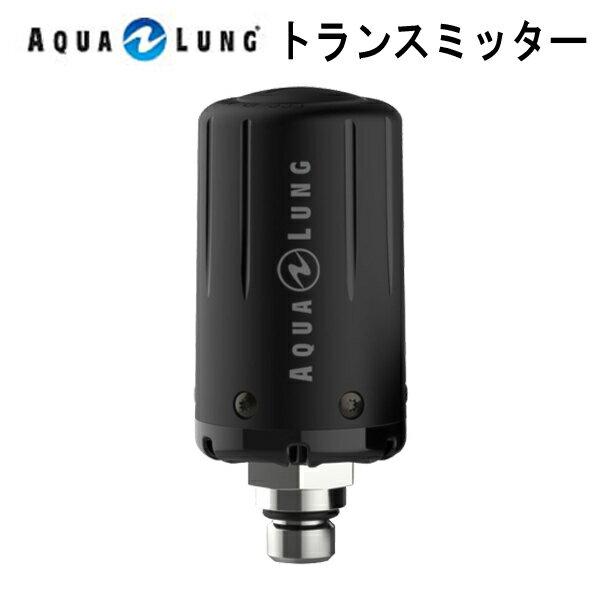AQUALUNG アクアラング トランスミッター i450T専用 (AIR用) Transmitter ダイブコンピューター別売 【送料無料】 メーカー在庫/納期確認します