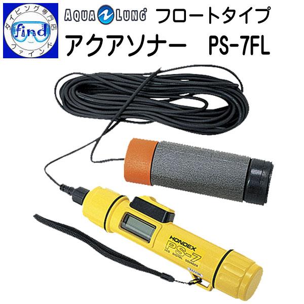 AQUALUNG アクアラング アクアソナー PS-7FL(フロートタイプ) ポータブル水深計測器 ダイビング 作業潜水 釣り 【送料無料対象外】 メーカー在庫・納期確認します