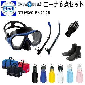 アクアラング TUSA ダイビング 軽器材6点セット ニーナマスク マイスター/ヴァリオスノーケル フィン TUSA SF5000/SF5500 ブーツ DB3014 グローブ マリングローブ メッシュ BA0105 初心者向け 軽器材