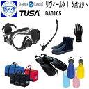 アクアラング TUSA ダイビング軽器材6点セット マイスターマスク スノーケル TUSA フィン ブーツ グローブ メッシュバッグ メーカー在…