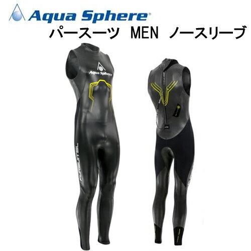 アクアスフィアー Aqua Sphere パースーツ ノースリーブ メンズ PURSUIT SLEEVELESS MEN パフォーマンスウエットスーツ 【送料無料】 メーカー在庫確認します M、Lサイズ欠品中