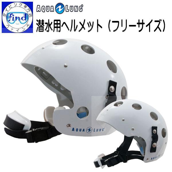 AQUALUNG アクアラング 潜水用ヘルメット(フリーサイズ) ダイビング用 メーカー在庫・納期確認します