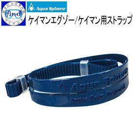 アクアスフィアー ケイマンエグゾー用交換ストラップ kaiman exo strap交換ストラップ メーカー在庫確認します