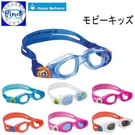 子ども用スイムゴーグル モビーキッズ Moby KID 長時間着用もOK  Aqua Sphere アクアスフィアー メーカー在庫確認します