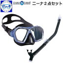 AQUALUNG 軽器材2点セット ニーナマスク Nina Mask マイスタースノーケル 広い視界で安心 ダイビングマスク …