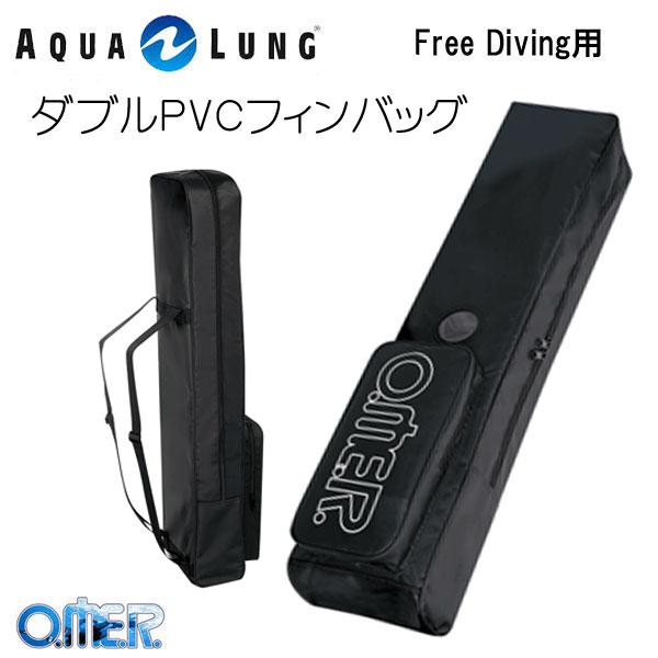 アクアラング O.ME.R ダブルPVCフィンバッグ 606703 フリーダイビング用 ロングフィン専用バック DOUBLE FIN BAG 【送料無料】 【お取り寄せ商品】【返品交換不可】 メーカー在庫/納期確認します