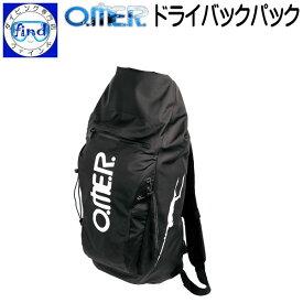 アクアラング フリーダイビング用収納バック O.ME.R ドライバックパック DRY BAG PACK 【送料無料】 【お取り寄せ商品】【返品交換不可】 メーカー在庫/納期確認します