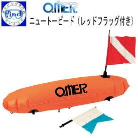 アクアラング フリーダイビング用水面フロート O.ME.R ニュートーピード NEW TORPEDO 宅配便でのお届け