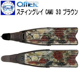 アクアラング O.ME.R スティングレイ CAMU 3D BROWN Stingray camu 3d BROWN フリーダイビング フルフットロングフィン 【宅配便でのお届け】【送料無料】 【お取り寄せ商品】 【返品交換不可】
