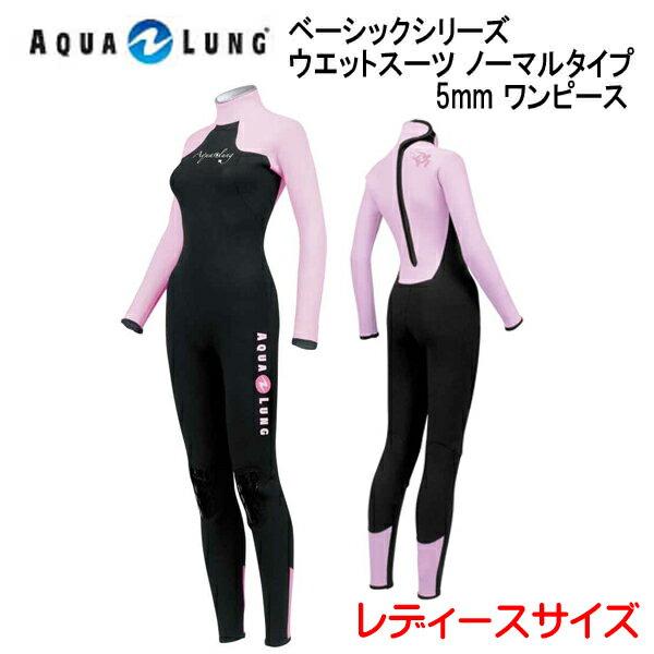 AQUALUNG アクアラング 5mm ベーシック レディース BSW180 既製サイズ 女性サイズ ダイビング ウエットスーツ 【受注生産品】 【送料無料】 wet suits