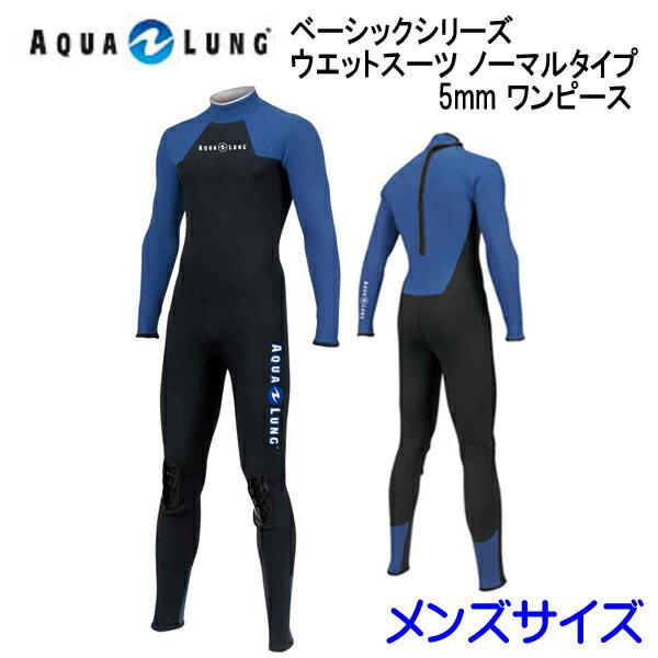 AQUALUNG アクアラング 5mm ベーシック ダイビング ウエットスーツ BSW170 既製サイズ メンズ 男性サイズ 【受注生産品】 【送料無料】 wet suits