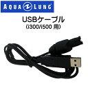 AQUALUNG アクアラング 【 USBケーブル (i300/i550用) 】 ダイブコンピューター アクセサリー メーカー在庫/納期確認します