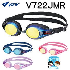 子ども向けスイミングゴーグル VIEW ビュー V722JMR Kids ZUTTO 6〜12歳対象 ミラータイプ お子さんの成長にあわせてメーカー在庫確認します