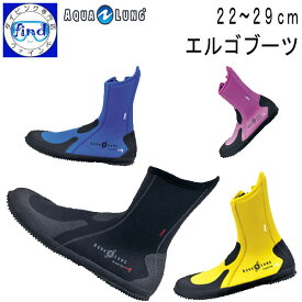 ダイビング ブーツ AQUALUNG アクアラング エルゴブーツ 5ミリ 【ブーツ用メッシュバッグ付】 サイズ 22-29cm ソフトな履き心地 半額以下