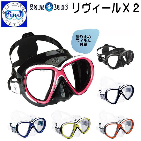 AQUALUNG アクアラング リヴィールX2 REVEALX2 顔へのフィット感バツグン 2眼タイプのダイビングマスク 男女兼用 メーカー在庫確認します