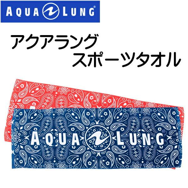 2018 AQUALUNG アクアラング スポーツタオル ダイビングのお供に・・・ メーカー在庫確認します
