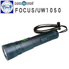 2020 NEW アクアラング LED水中ライト フォーカス/UW 1050 LEDライト FOCUS/UW1050LED LIGHT AQUALUNG スポット ワイド ウルトラワイド 無段階照射 ポケットに収納可能