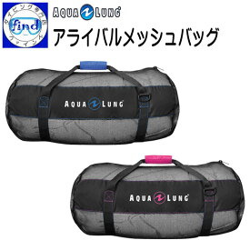【あす楽対応】アクアラング アライバルメッシュバッグ 容量79L メッシュバッグ ダイビング 軽器材セットも楽々収納 スノーケリング ダイビング  U.S.DIVERS シュノーケリング にも便利 3980円以上送料無料