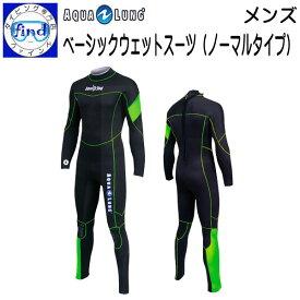 AQUALUNG アクアラング ベーシックウエットスーツ(ノーマル) 5mm ワンピース BSW190 既製サイズ メンズ 男性サイズ 【受注生産品】 【送料無料】 wet suits