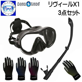 AQUALUNG アクアラング リヴィールX1マスク ヴァリオスノーケル マリングローブ 軽器材3点セット 半額以下 ダイビング 軽器材 シュノーケルセット