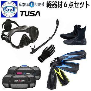・アクアラング TUSA ダイビング軽器材6点セット リヴィールX1マスク ヴァリオスノーケル TUSA SF0102フィン エルゴブーツ マリングローブ メッシュバッグ 2019 おすすめセット