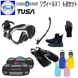 ・アクアラング TUSA ダイビング軽器材6点セット リヴィールX1マスク ヴァリオスノーケル TUSA フィン ブーツ グローブ メッシュバッグ  リビール メーカー在庫確認商品