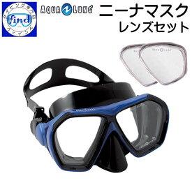 AQUALUNG アクアラング ニーナマスク & 近視用 レンズ 度付きレンズ&マスクセット Nina Mask Optical 近視用 度付マスクセットダイビング 軽器材 シュノーケリング マスク 度入りマスク