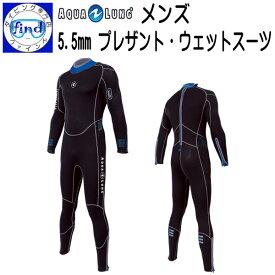 2020 アクアラング ウェットスーツ AQUALUNG ダイビングスーツ プレザント・ウェットスーツ メンズ 5.5mm厚 既製 ワンピース 【手首 足首ファスナー付き】 ■既成スーツ