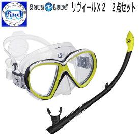 アクアラング aqualung ダイビング軽器材2点セット リヴィールX2マスク ヴァリオスノーケル 半額 リビール マイスターマスク後継機種 日本製シリコン フィット性抜群