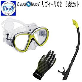 アクアラング aqualung ダイビング軽器材3点セット リヴィールX2マスク ヴァリオスノーケル マリングローブ 半額 リビール 日本製シリコン使用