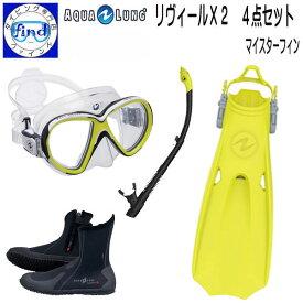 アクアラング aqualung ダイビング軽器材4点セット リヴィールX2マスク ヴァリオスノーケル マイスターフィン エルゴブーツ リビール 半額