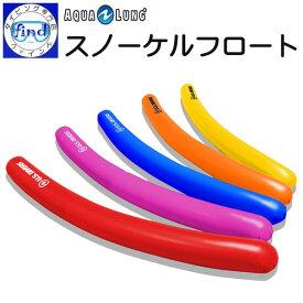 AQUALUNG アクアラング スノーケリング用フロート スノーケルフロート snorkel float U.S.DIVERS バナナ型のフロート