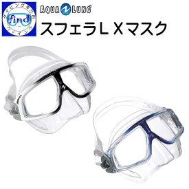 AQUALUNG アクアラング フリーダイビング用マスク スフェラLXマスク、スフェラマスク Free Diving Sphera mask 楽天ランキング人気商品 宅配便でのお届け メーカー在庫確認します