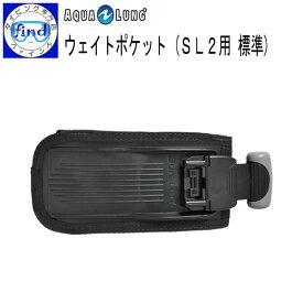 AQUALUNG アクアラング ウエイトポケット SL2用 標準サイズ/1個 ウェイトポケット アクシオム アクシオムi3 ソール ソールi3 パール プロHD ズーマ 対応 重器材 BCD アクセサリー メーカー在庫確認します