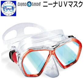 2020年新商品入荷 目に優しいガラス採用のマスク ニーナUVマスク Nina UV Mask 紫外線カットガラス採用 広い視界で安心 ダイビングマスク 男女兼用 アクアラング 【宅配便でのお届け】 ●楽天ランキング人気商品●