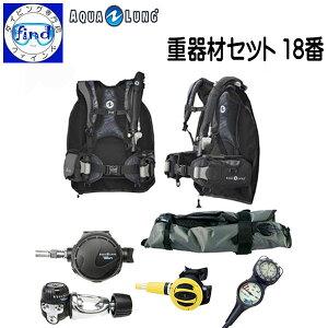 ダイビング 重器材セット 18番 BCD レギュレーター オクトパス ゲージ 重器材4点セット *BCD アクアラング ズーマ *レギュ タイタン *オクトパス TUSA SS-20 *ゲージ アクアラング トラスト2(コンパ