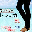大きな3Lサイズ 【フェイサー】*トレンカ* (男女兼用) UVカット レギンス 水着 【BARMS】バイアームス フェイサ…