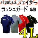 【あす楽対応】4L (LLLL) BIARMSバイアームス 【フェイサー】 ラッシュガード 半袖 メンズ 男性用 キングサイズ仕様 ネコポス メール便対応可能