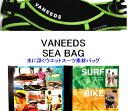 【あす楽対応】 BIARMS 【VANEEDS】 SEABAG シーバッグ 水に浮くウエットスーツ素材のバッグ