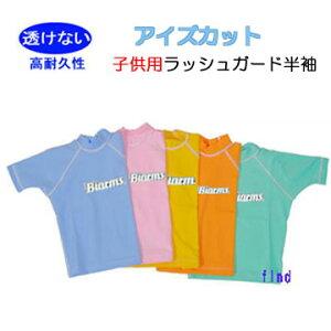 BIARMS【アイズカット】 キッズ 子供用ラッシュガード半袖 水着感覚 マリンウェア インナー カラーも豊富 プール ネコポス メール便対応